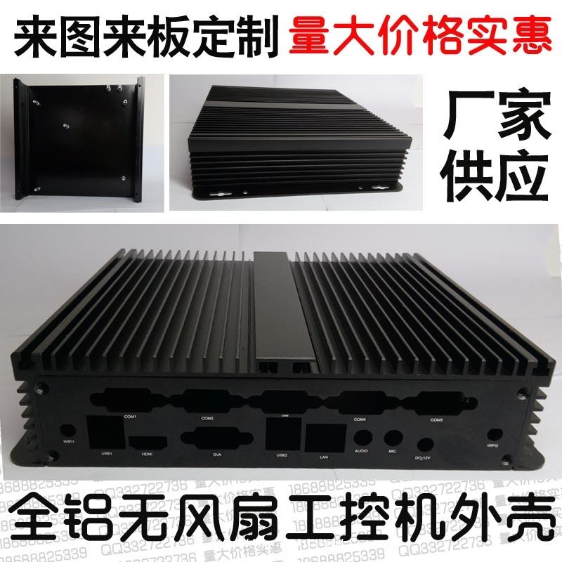 嵌入式无风扇BOX工控机机箱定制