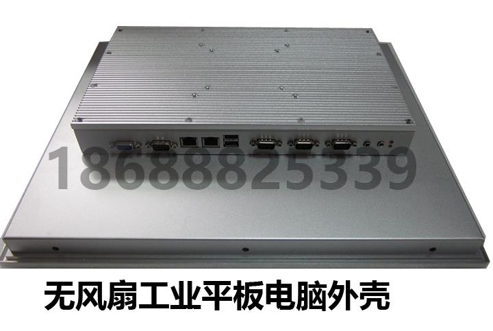 无风扇工业平板电脑外壳机箱定制