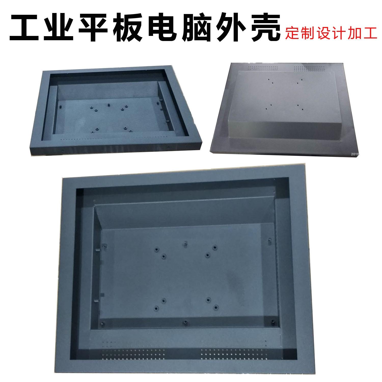 深圳工业平板电脑外壳机箱定制设计加工