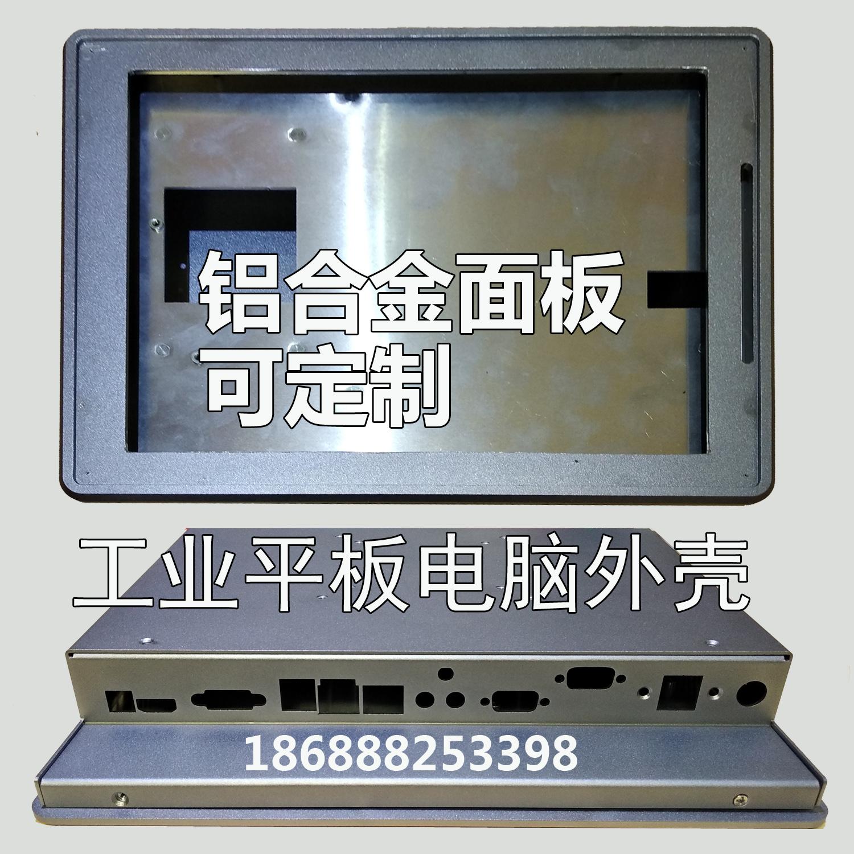 纯铝合金电容屏工业平板电脑外壳