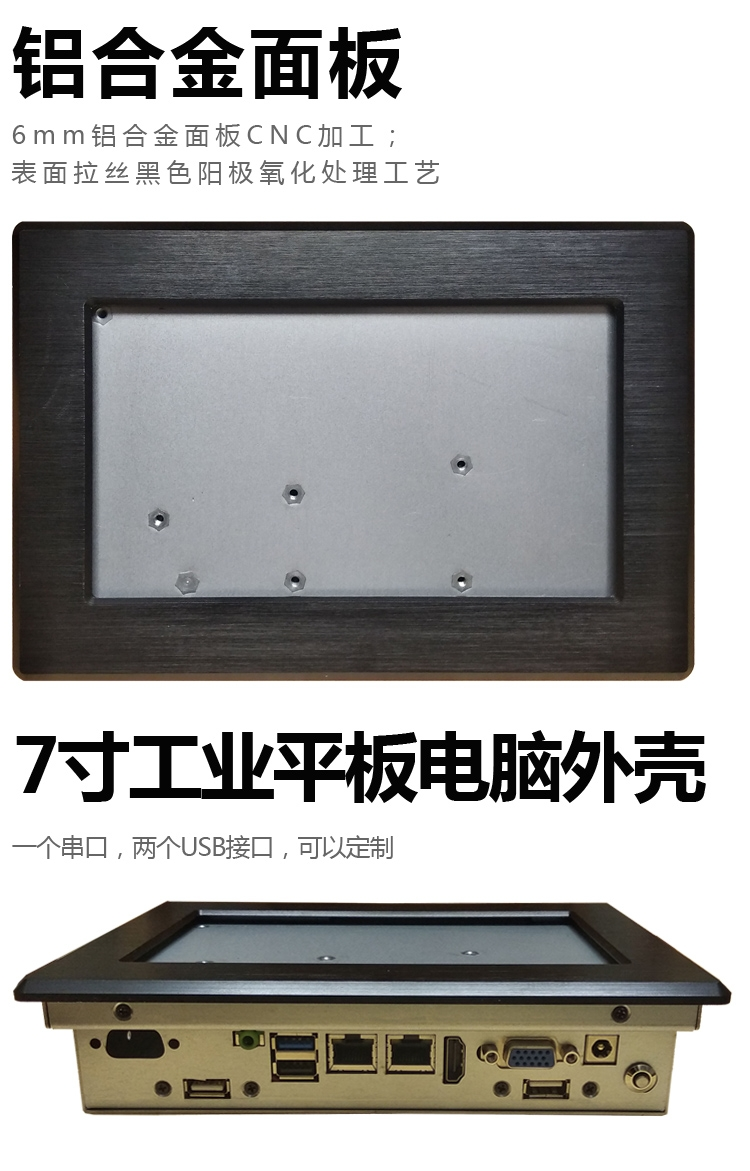 7寸铝面板拉丝工业平板电脑外壳