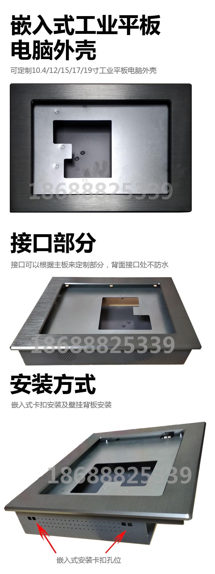 铝合金面板拉丝15寸工业平板电脑外壳