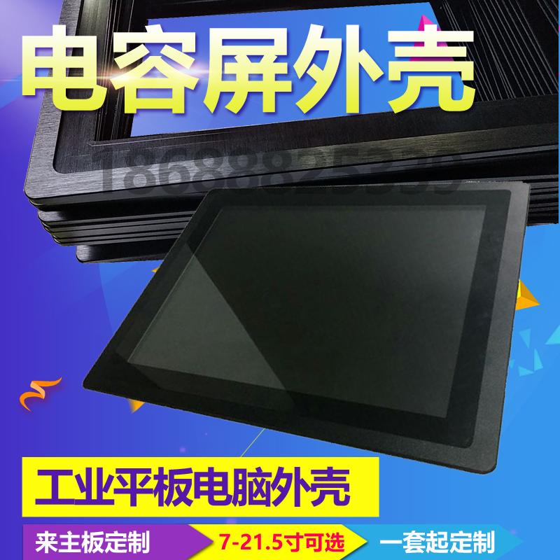 纯平电容屏15寸工业平板电脑外壳定制设计
